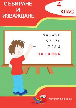 Събиране  и изваждане на многоцифрени числа