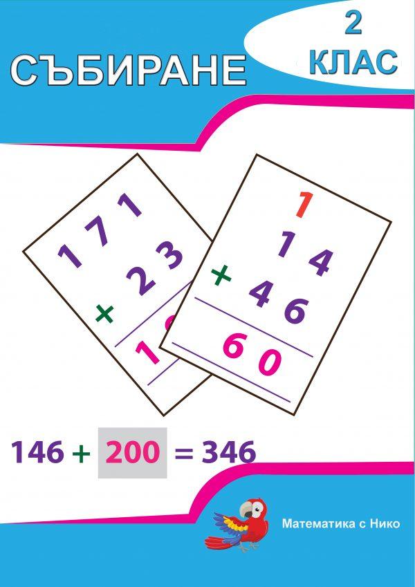 Събиране на двуцифрени и трицифрени числа