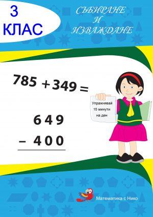 Събиране и изваждане на трицифрени числа