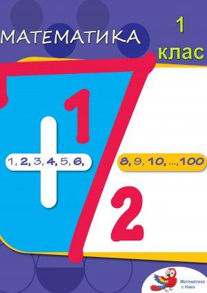 Математика за 1 клас - Броене, събиране, изваждане