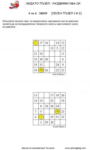 Хидато пъзел 1 и 2