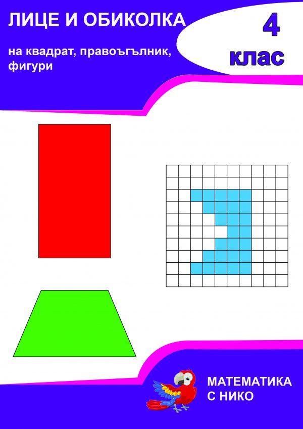 Лице и обиколка на квадрат, правоъгълник, фигури