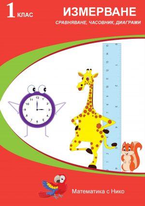 Измерване - сравняване, часовник, диаграми