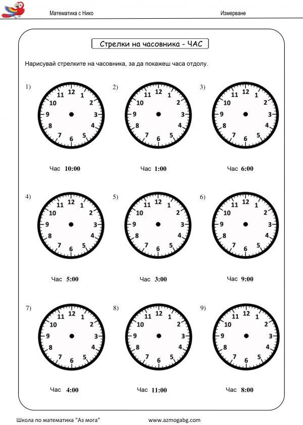 Часовник - цял час