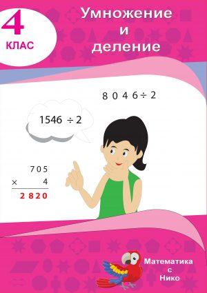 Умножение и деление на двуцифрени и трицифрени числа