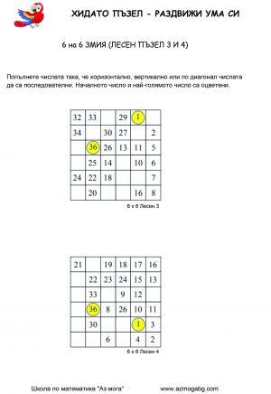 Хидато пъзел 3 и 4