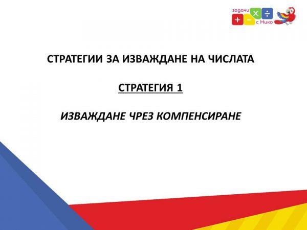 ВИДЕО: 6 Стратегии за изваждане - Стратегия 1