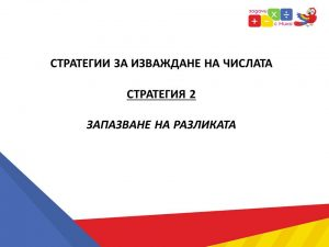 ВИДЕО: 6 Стратегии за изваждане - Стратегия 2